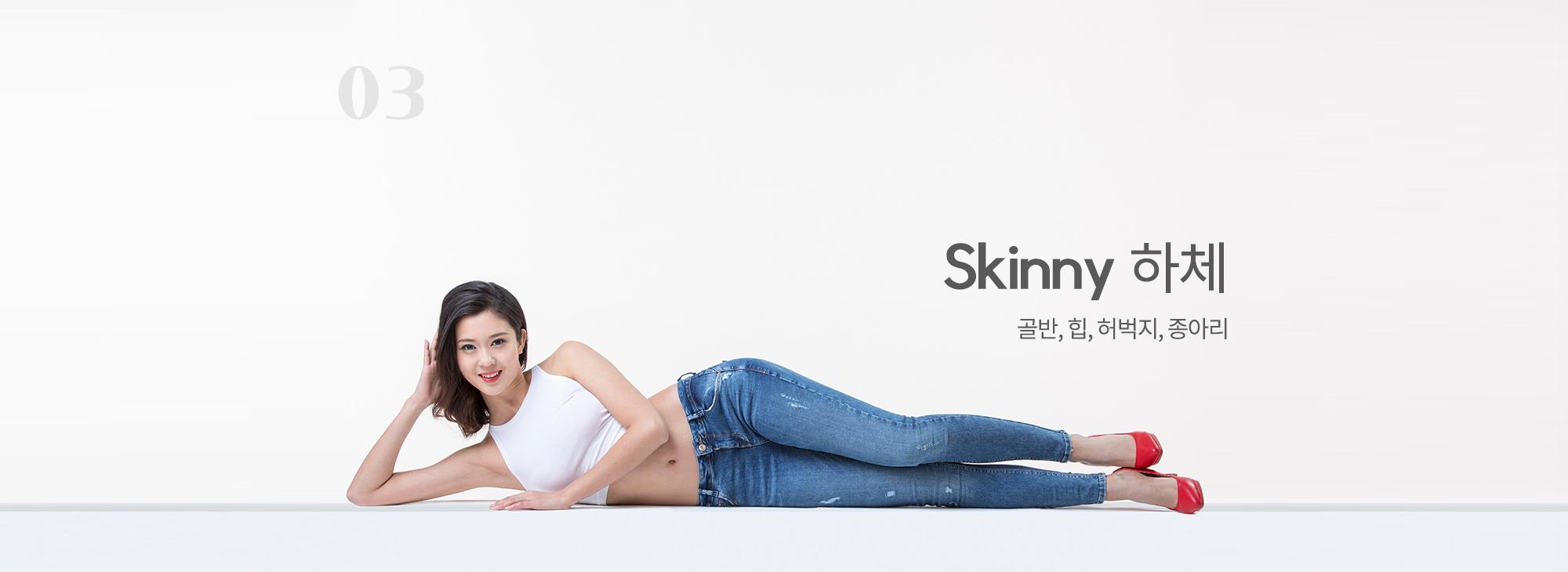 Skinny 하체
